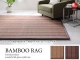 天然竹使用!20mm厚ふかふかバンブーラグ(130cm×185cm)