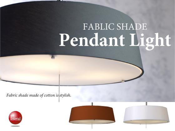ファブリックシェード・ペンダントライト(3灯)LED電球&ECO球対応