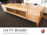 天然木アルダー(オイル塗装仕上げ)・幅154cmテレビボード(完成品)