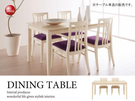 幅135cm/幅150cm・天然木製食卓テーブル