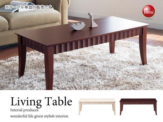 天然木ラバーウッド製・センターテーブル