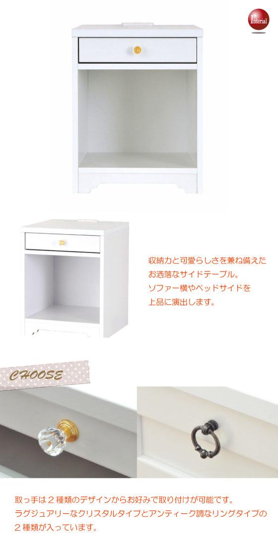 ガーリーテイスト・幅40cmサイドテーブル