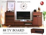 天然木ラバーウッド・フラップ扉式幅88cmテレビボード