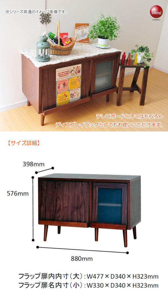 レトロ調・フラップ扉式幅88cmテレビボード