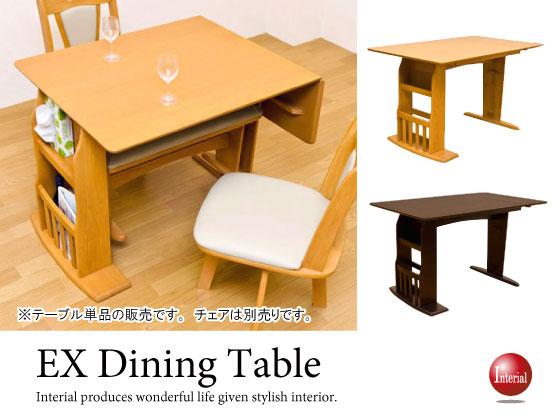 幅90cm/120cm・天然木製伸張式ダイニングテーブル(サイド収納付き)