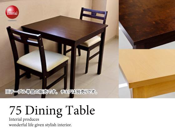 天然木製幅75cmダイニングテーブル(正方形)