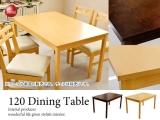 天然木製幅120cmダイニングテーブル(長方形)