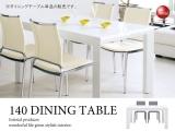 ホワイト鏡面塗装仕上げ・幅140cmダイニングテーブル