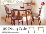 直径100cm・天然木ラバーウッド製食卓テーブル(円形)ナチュラル