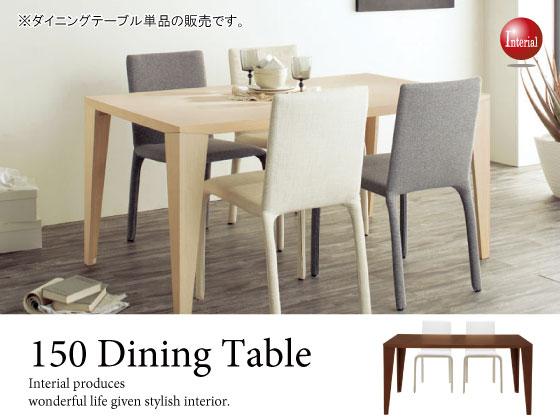 天然木アッシュ・幅150cmダイニングテーブル(長方形)