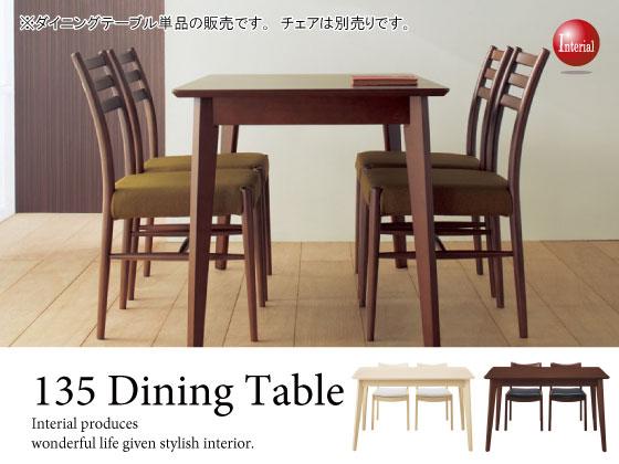 天然木アッシュ・幅135cmダイニングテーブル