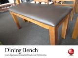 天然木&PVCレザー製・ダイニングベンチ