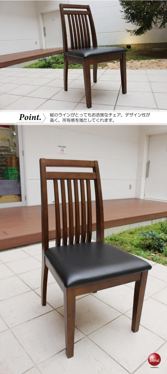 お洒落デザイン・ダイニングチェア(完成品・2脚セット)