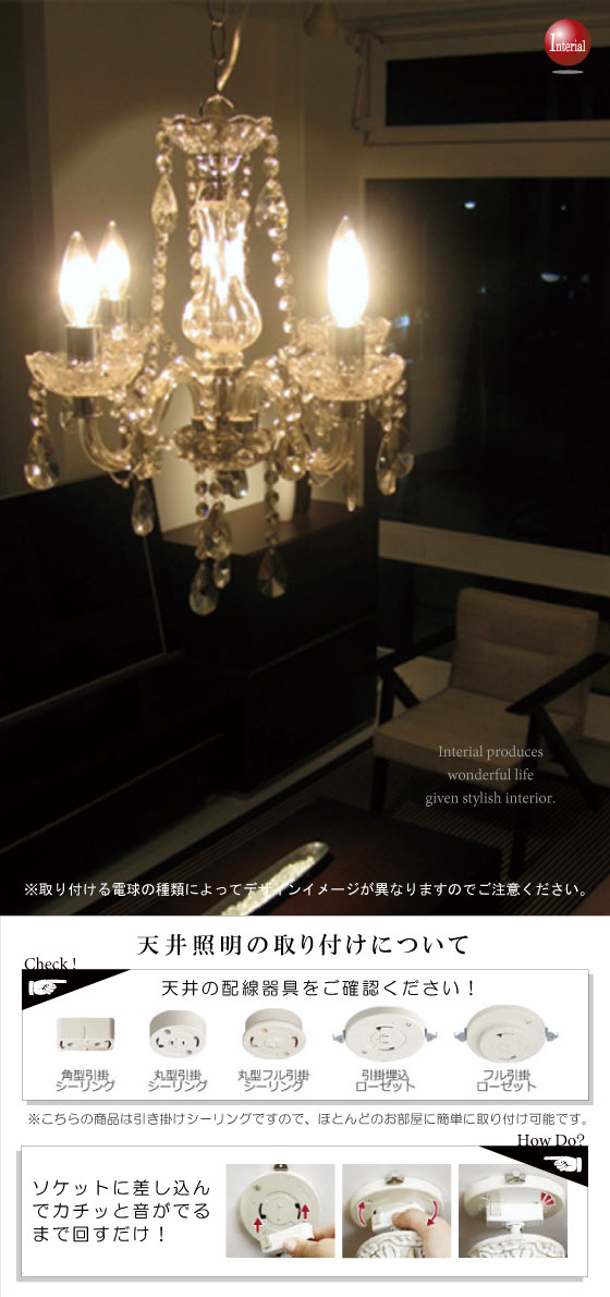 シャンデリア「マエストロ」ペンダントライト(4灯)LED電球&ECO球使用可能