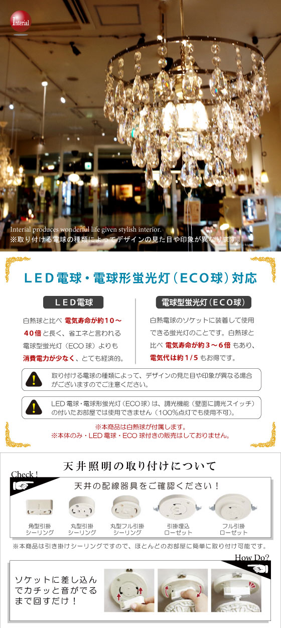シャンデリア 「ガーラ」(1灯)LED電球&ECO球使用可能