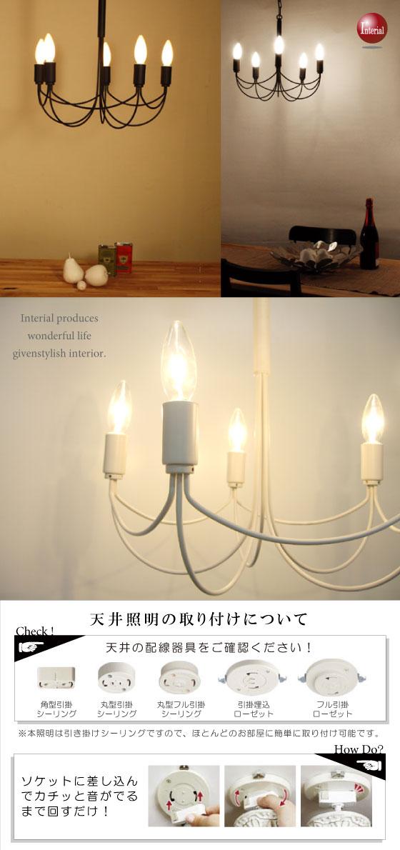 シャンデリアペンダントライト/小サイズ(5灯)LED電球&ECO球対応