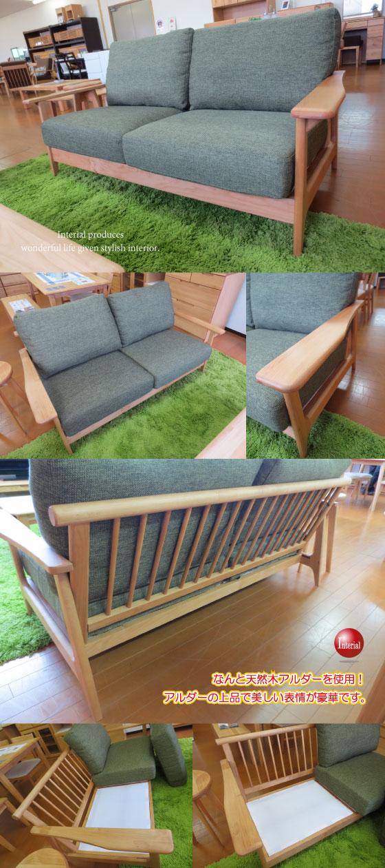 天然木アルダー無垢材&ファブリック製・2.5人掛ソファー(幅160cm)ポケットコイル仕様