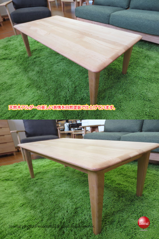 天然木アルダー自然塗装(オイル塗装)幅105cmリビングテーブル