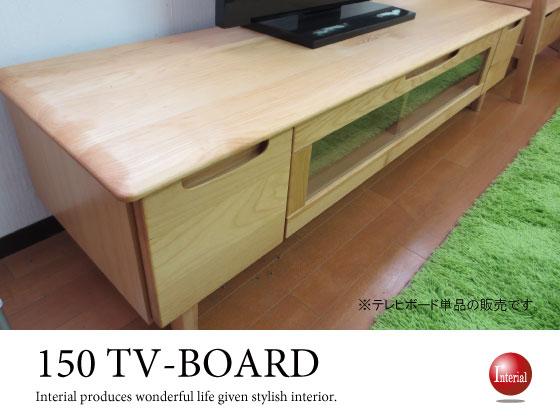天然木アルダー自然塗装(オイル塗装)幅150cmテレビボード(完成品)★