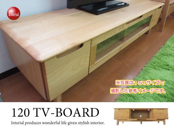 天然木アルダー自然塗装(オイル塗装)幅120cmテレビボード(完成品)★