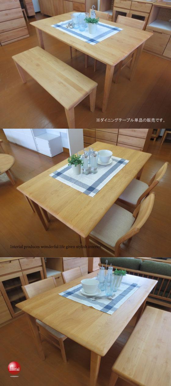天然木アルダー自然塗装(オイル塗装)幅125cmダイニングテーブル