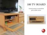 天然木アルダー自然塗装(オイル塗装)幅100cmテレビボード(完成品)