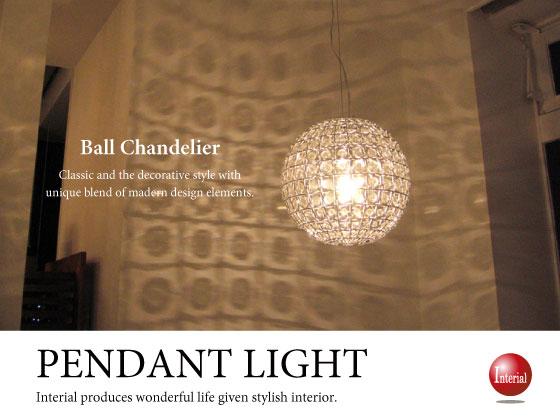 ボール型・インテリアシャンデリアペンダントランプ(1灯)LED電球&ECO球対応