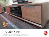 天然木ウォールナット&スモークガラス製・幅140cm/160cm/180cmテレビボード