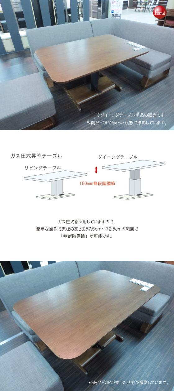 天然木ウォールナット&ラバーウッド・ガス圧昇降式・幅120ダイニングテーブル★