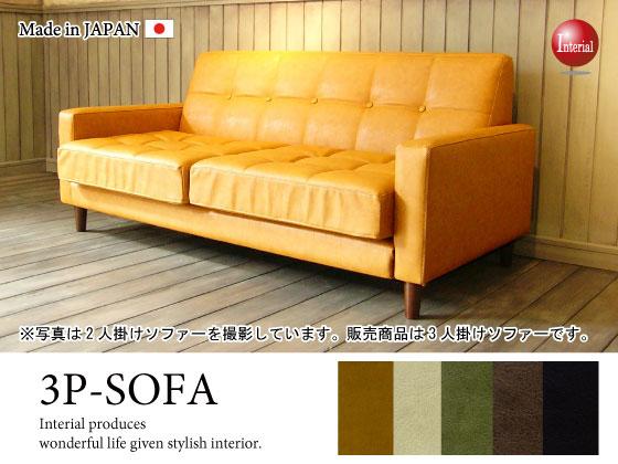 レトロモダンデザイン・PVCレザー製ソファー(3人掛け)日本製・受注生産