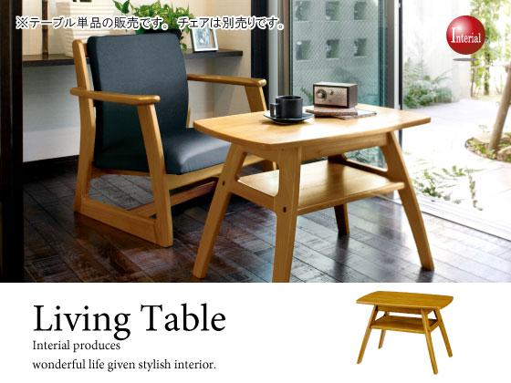 幅70cm・天然木ニレ無垢製センターテーブル(棚板付き)