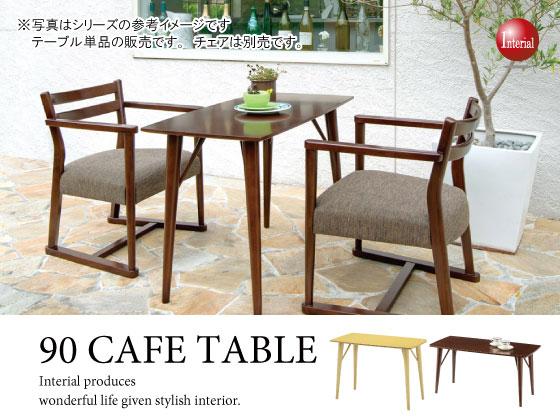 幅90cm・天然木マイアン製カフェテーブル(長方形)