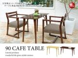 天然木マイアン材・幅90cmカフェテーブル(長方形)