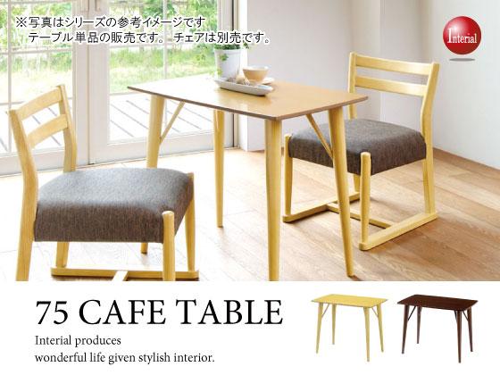 幅75cm・天然木マイアン材カフェテーブル(長方形)