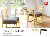 天然木マイアン材・幅75cmカフェテーブル (長方形)