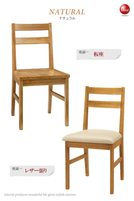 座面が選べる!天然木ニレ無垢材ダイニングチェア (完成品)