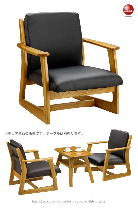 天然木&ソフトレザー製・フロアーチェア(完成品)