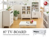 ホワイトカラー・幅87cmテレビボード
