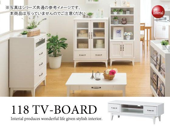 ホワイトカラー・幅118cmテレビボード