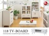 幅118cmテレビボード(ホワイトカラー)