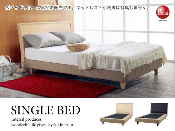 天然木&ファブリック製・シングルベッド
