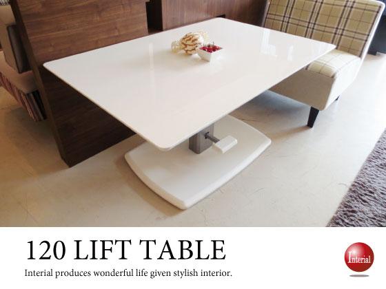 光沢ホワイト・幅120cm昇降式ダイニングテーブル