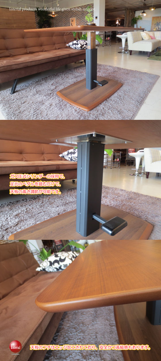 天然木ウォールナット・幅120cm昇降式ダイニングテーブル