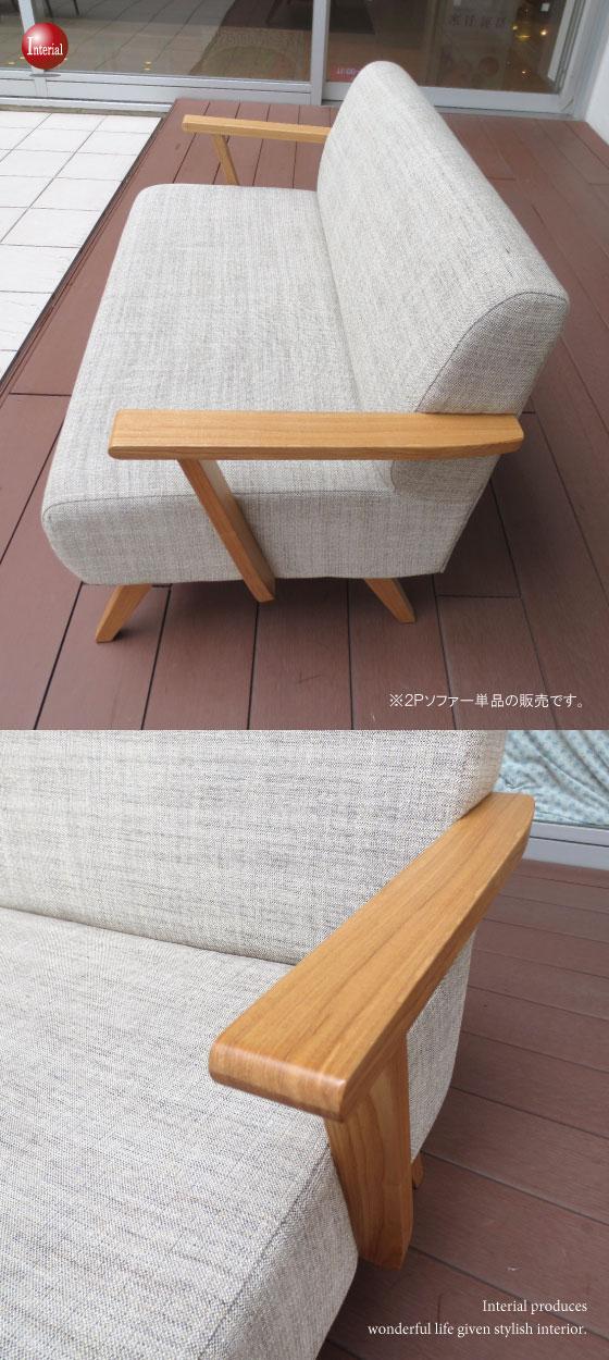 天然木&ファブリックソファー(2人掛)