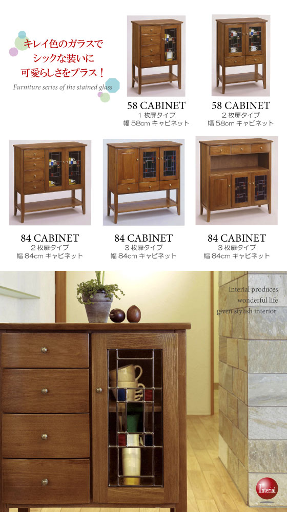 天然木&ステンドガラス・幅84cmキャビネット(3枚扉タイプ・完成品)