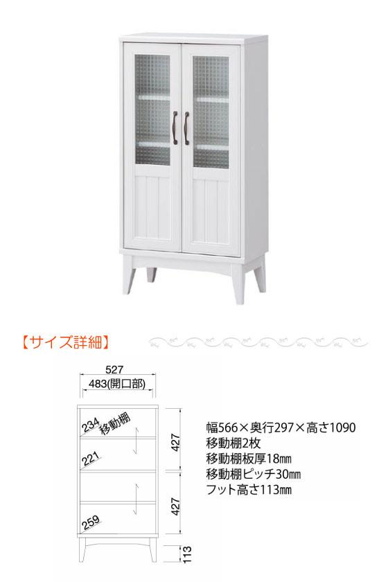 ホワイトカラー・幅57cmキャビネット(ガラス扉タイプ)
