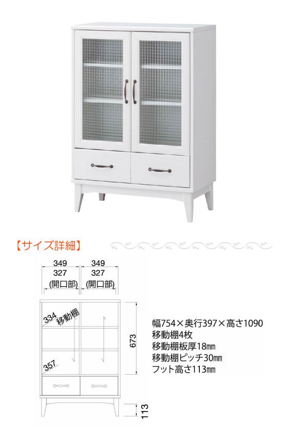 ホワイトカラー・幅75cmキャビネット(ガラス扉タイプ)