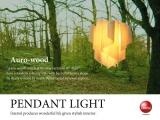 ペンダントランプ「アウロウッド」Lサイズ(1灯)LED電球使用可能