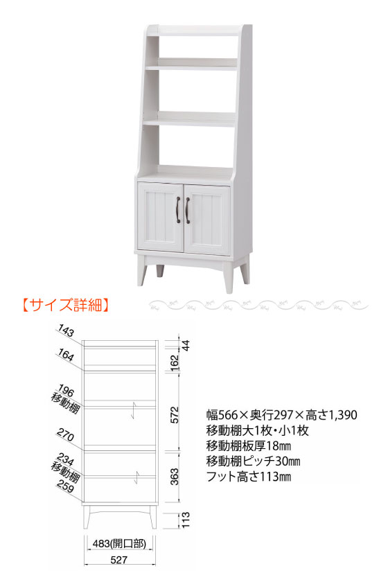 ホワイトカラー・幅57cmオープンラック