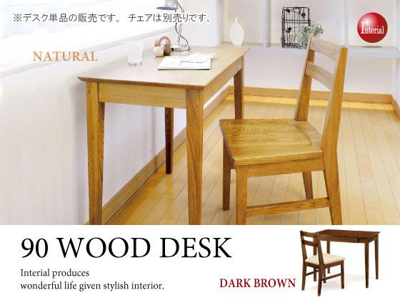 幅90cm・天然木ニレ無垢製デスク(引出し付き)
